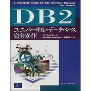 DB2ユニバーサル・データベース完全ガイド [単行本]