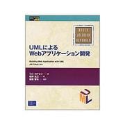 UMLによるWebアプリケーション開発(Object Technolgy Series〈13〉) [単行本]