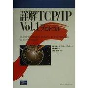 詳解TCP/IP〈Vol.1〉プロトコル 新装版 [単行本]