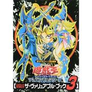 遊・戯・王オフィシャルカードゲームデュエルモンスターズ公式カ [コミック]