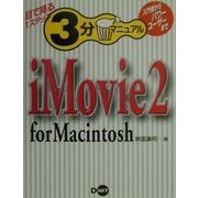 iMovie2 for Macintosh(目で見る1ステップ3分マニュアル) [単行本]