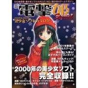 電撃姫Special-2000&2001年 美少女ソフトカタログ(電撃ムックシリーズ) [ムックその他]