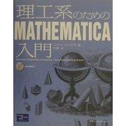 理工系のためのMathematica入門 [単行本]