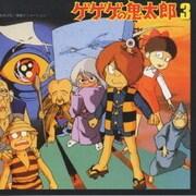 ゲゲゲの鬼太郎 音楽編Vol.3