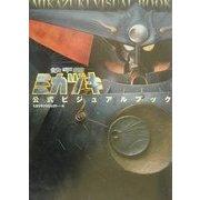 鉄甲機ミカヅキ公式ビジュアルブック [単行本]