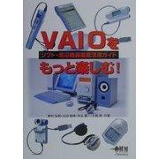 VAIOをもっと楽しむ!―ソフト・周辺機器徹底活用ガイド [単行本]
