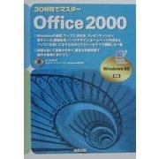 30時間でマスター Office2000 [単行本]