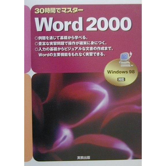 30時間でマスター Word2000―Windows98対応