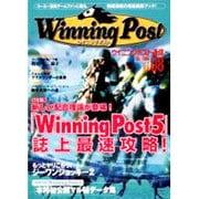ウイニングポスト通信 Vol.8(DEC/2000) [単行本]