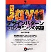 Javaデザインパターン-プログラミングの実際 [単行本]