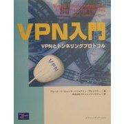 VPN入門―VPNとトンネリングプロトコル [単行本]