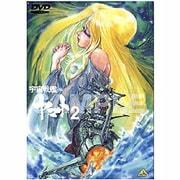 宇宙戦艦ヤマト2 DVDメモリアルボックス