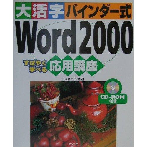 大活字バインダー式 Word2000応用講座 [単行本]