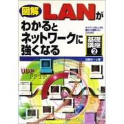 図解 LANがわかるとネットワークに強くなる(ネットワークのしくみを基本から理解したい人のための基礎講座〈2〉) [単行本]