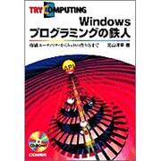 Windows プログラミングの鉄人―印刷ユーティリティからVxDの作り方まで(TRY COMPUTING) [単行本]