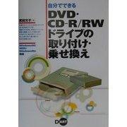 自分でできるDVD・CD-R/RWドライブの取り付け・乗せ換え [単行本]