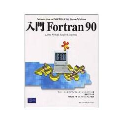 入門Fortran90 [単行本]