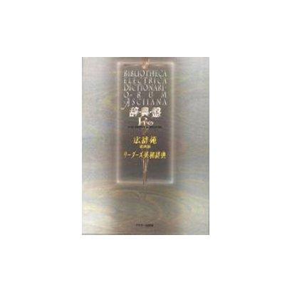 辞・典・盤Pro―広辞苑第四版・リーダーズ英和辞典 [単行本]