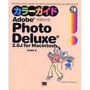 カラーガイド 今夜わかるAdobe PhotoDeluxe 2.0J for Macintosh [単行本]