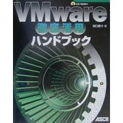 VMware徹底活用ハンドブック [単行本]