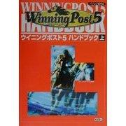Winning Post5ハンドブック〈上〉 [単行本]