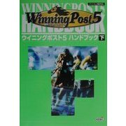 Winning Post5ハンドブック〈下〉 [単行本]