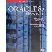 ORACLE8i DBAハンドブック [単行本]