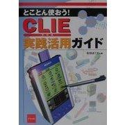 とことん使おう!CLIE実践活用ガイド [単行本]