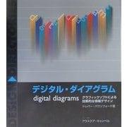 デジタル・ダイアグラム―グラフィックソフトによる効果的な情報デザイン [単行本]