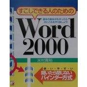 すこしできる人のためのWord2000―開いたら閉じないバインダー方式(アスカコンピューター) [単行本]