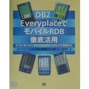 DB2 EveryplaceでモバイルRDB徹底活用―ホスト・サーバーやPCともボタンひとつで同期OK [単行本]