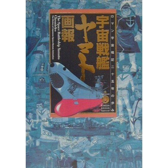 宇宙戦艦ヤマト画報―ロマン宇宙戦記二十五年の歩み(B Media Books Special) [単行本]