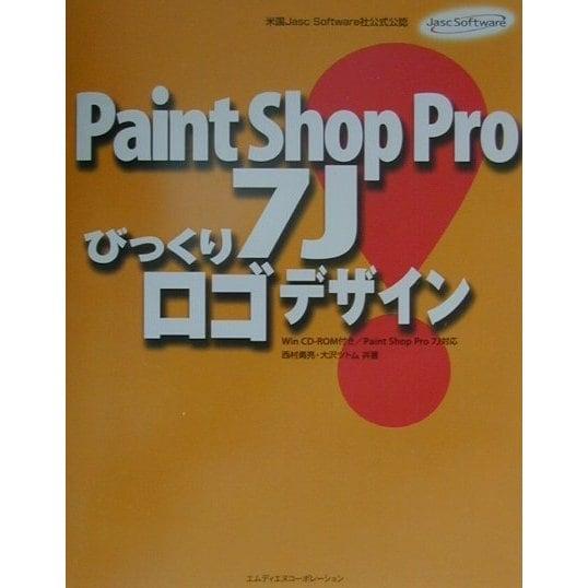 Paint Shop Pro7Jびっくりロゴデザイン [単行本]