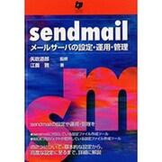 sendmail-メールサーバの設定・運用・管理 [単行本]