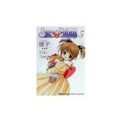 シスター・プリンセス―お兄ちゃん大好き〈5〉雛子(電撃G'sマガジンキャラクターコレクション) [単行本]