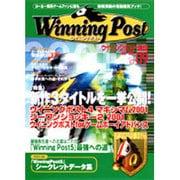 ウイニングポスト通信 Vol.9(MAR/2001) [単行本]