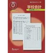 学校会計-School PRO for Windows(桐@プロウェアシリーズ 1) [単行本]