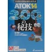ATOK14・200の秘技 [単行本]