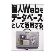個人Webをデータベースとして活用する [単行本]