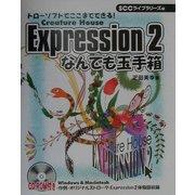 Expression2 なんでも玉手箱―ドローソフトでここまでできる!Creature House [単行本]