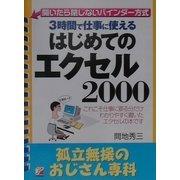 はじめてのエクセル2000―孤立無援のおじさん専科(アスカビジネス) [単行本]