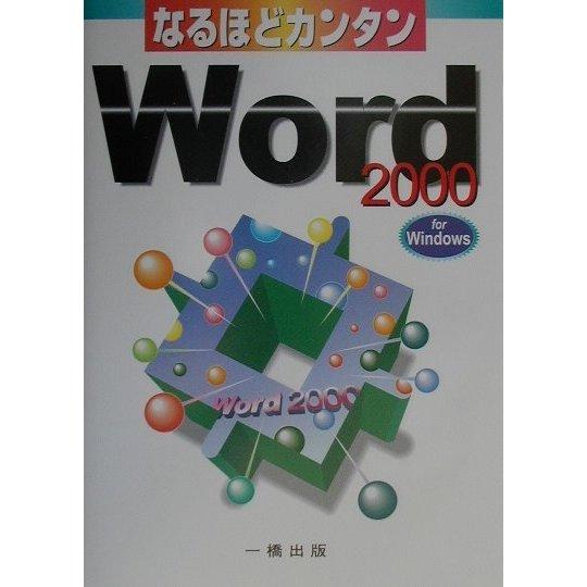 なるほどカンタンWord2000 forWindows [全集叢書]