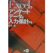 Excelでアンケートデータを入力・集計する [単行本]