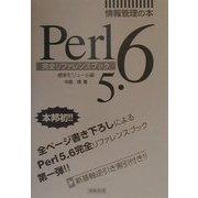 Perl5.6完全リファレンスブック―標準モジュール編 [単行本]
