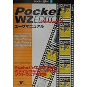 Pocket WZ Editor2.0ユーザマニュアル(bookwareシリーズ〈Vol.3〉) [単行本]