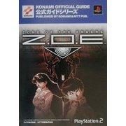 ZONE OF THE ENDERS Z.O.E.公式ガイド(KONAMI OFFICIAL GUIDE公式ガイドシリーズ) [単行本]
