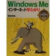 WindowsMeインターネット早わかり(カラー版早わかり入門シリーズ〈023〉) [単行本]