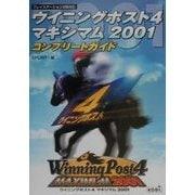 ウイニングポスト4マキシマム2001 コンプリートガイド [単行本]