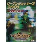 ジーワンジョッキー2 2001コンプリートガイド [単行本]