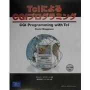 TclによるCGIプログラミング [単行本]